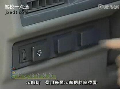 安全驾驶(第七集):汽车灯光操作、雨刮器