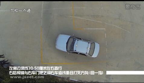 直角转弯曲线行驶要领技巧(视频)