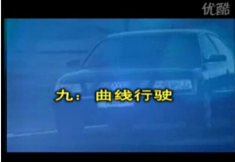 曲线行驶技巧解析(视频)