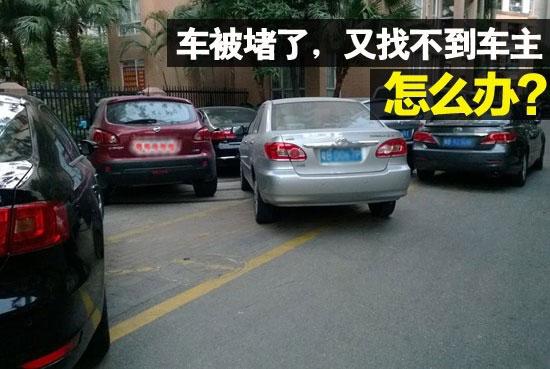 停车找不到车主怎么办