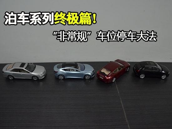 特殊情况的车位停车大法