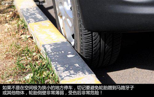 轮胎蹭台阶