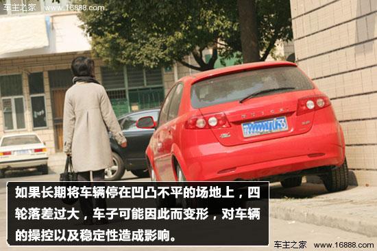 怎样可以避免停车时不让爱车受到损伤?
