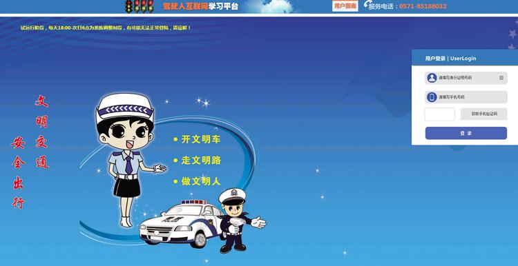温州车管所互联网学习平台截图