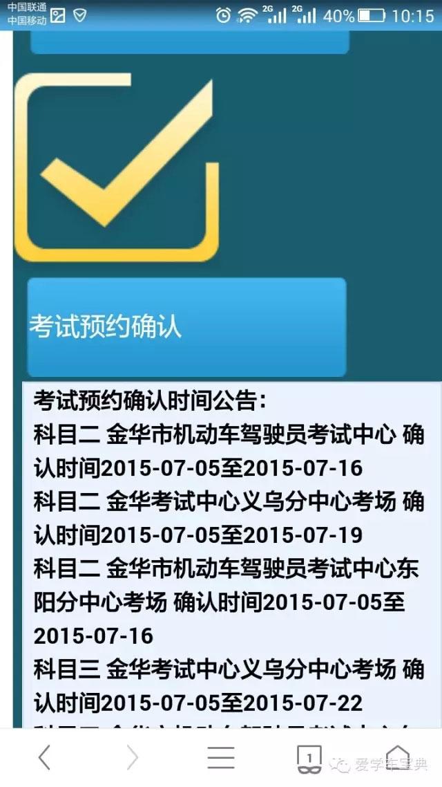 金华8县市区开通机动车驾驶人考试网上预约平台界面
