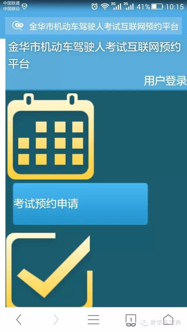金华8县市区开通机动车驾驶人考试网上预约平台