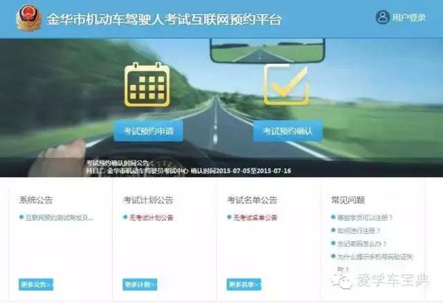 金华网上车管所机动车驾驶人考试网上预约系统