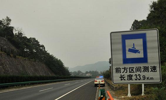 高速区间测速指示牌