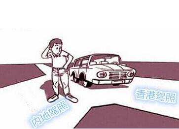 中山办理香港居民免试换领机动车驾驶证业务指南