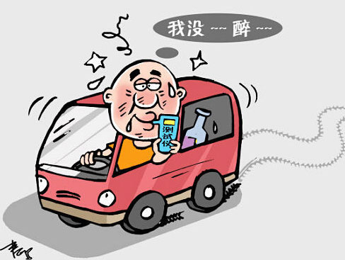 酒驾标准是什么?如何进行处理