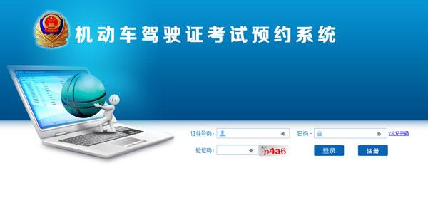 甘肃省公安厅交通警察总队网上车管所备用网址