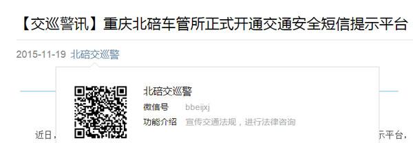 重庆北碚车管所开通交通安全短信提示平台