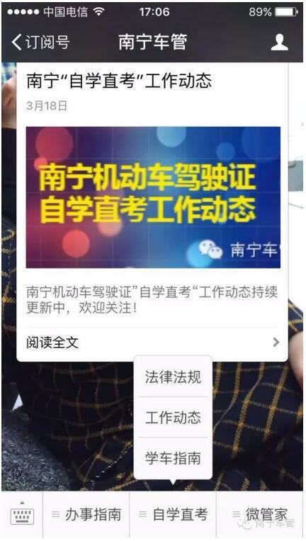 """""""南宁车管""""微信公众平台开设""""自学直考""""专栏截图"""