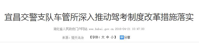 宜昌车管所推动驾考制度改革措施落实 驾驶人保有量已达102.6万