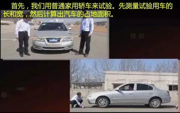 真人实验解析汽车盲区的相关常识-(4)
