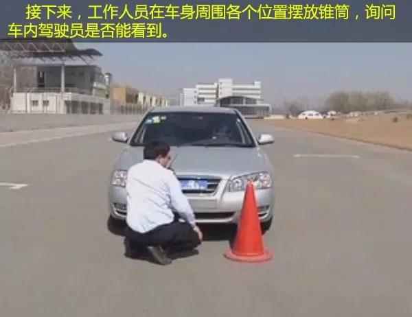 真人实验解析汽车盲区的相关常识-(6)