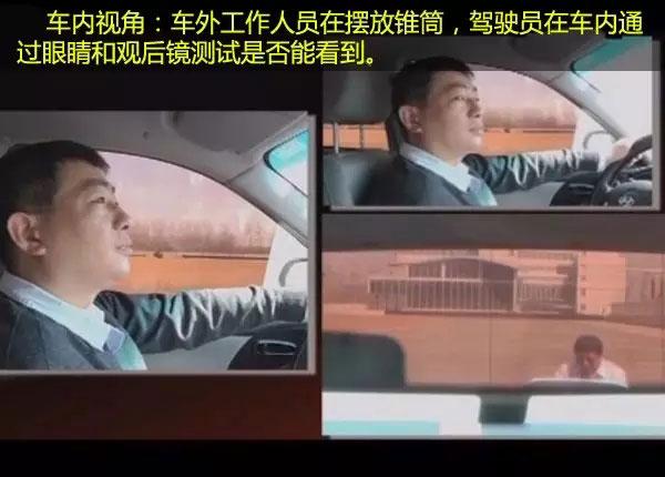 真人实验解析汽车盲区的相关常识-(7)