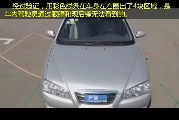 真人实验解析汽车盲区的相关常识-(9)