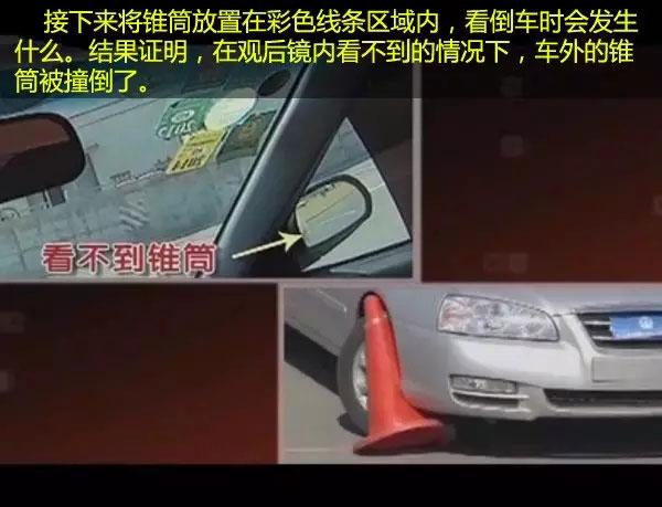 真人实验解析汽车盲区的相关常识-(10)