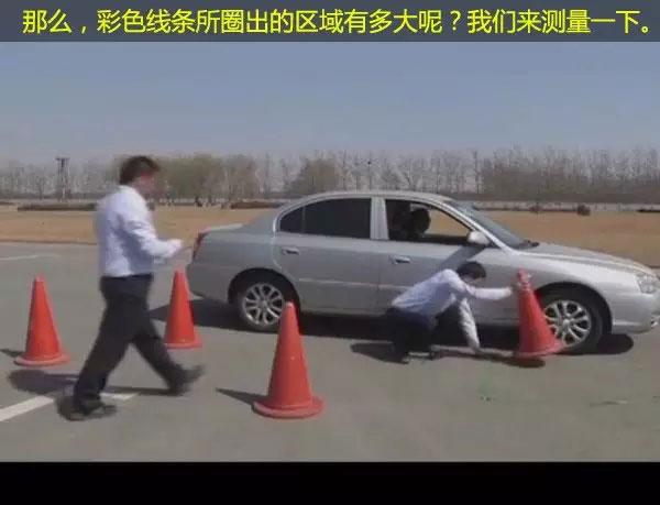 真人实验解析汽车盲区的相关常识-(11)