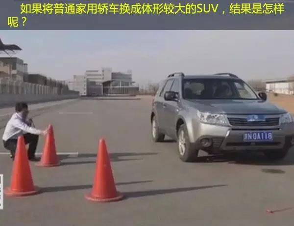 真人实验解析汽车盲区的相关常识-(16)