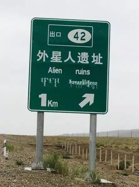 外星人遗址