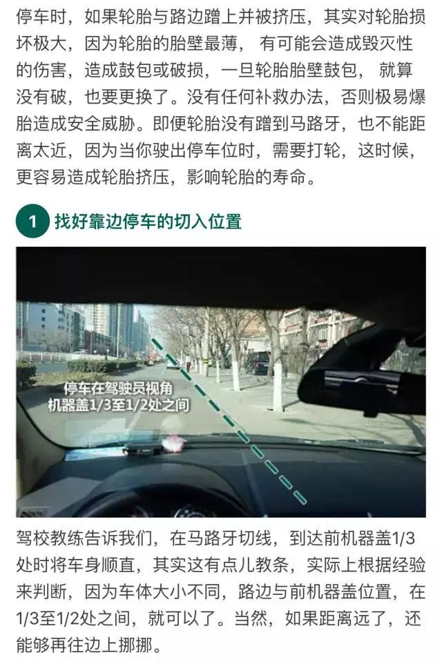 找个好靠边停车的地方切入位置-(3)