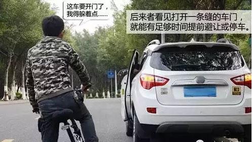 安全驾驶之正确开车门攻略