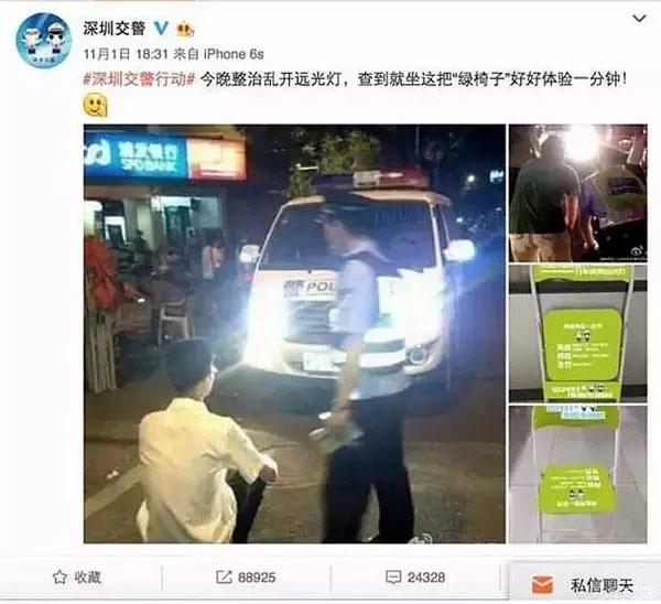 """之前深圳交警惩治""""不文明远光""""的措施,得到了各路网友的大力拥护"""