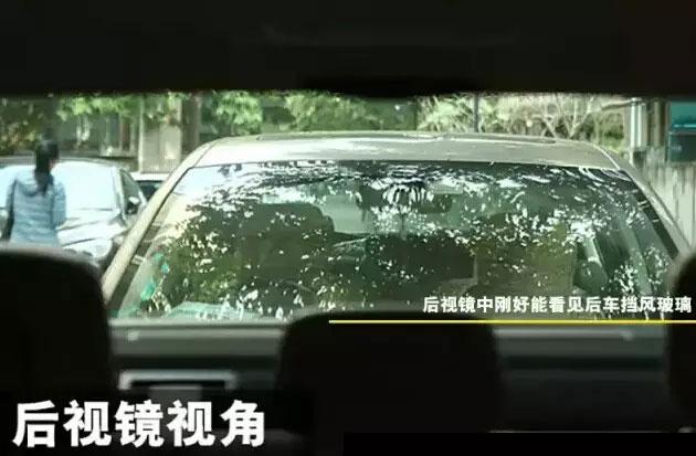 后视镜中刚好能看见后车挡风玻璃,此时与后车的距离大概还剩0-(1)