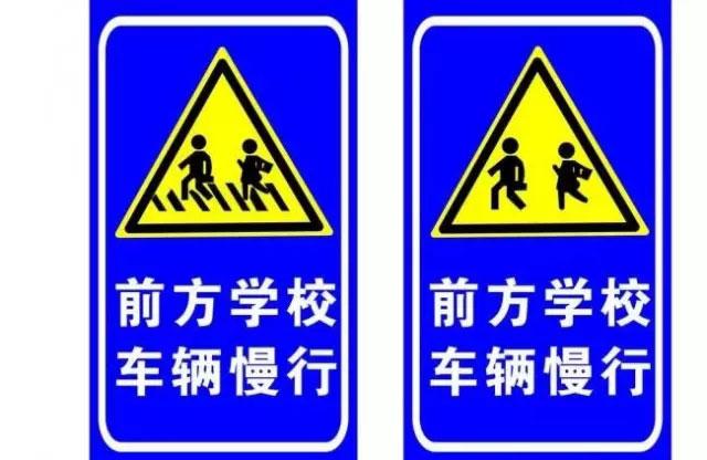 注意观察警示牌