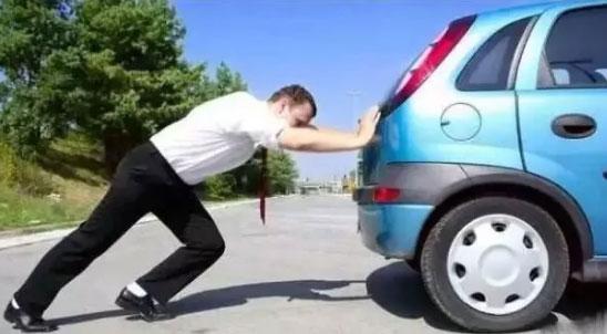 开车遇上的哪些尴尬要命的事情