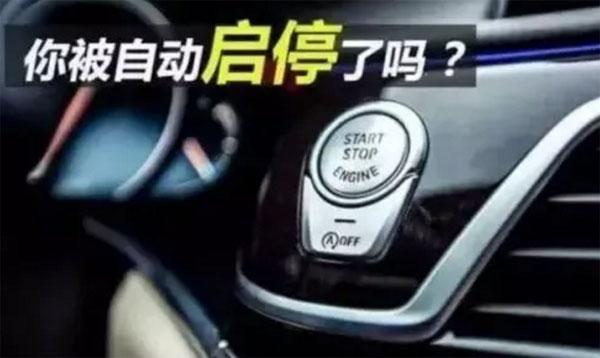 老司机带你了解汽车自动启停的真相