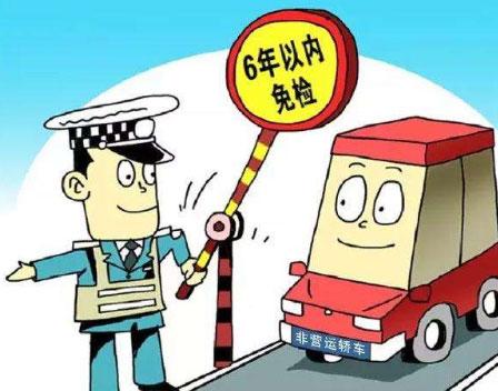 公安部:9月1日起全面推行小型汽车等跨省异地检验-无需办理委托检验手续