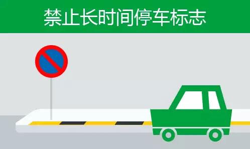 禁止长时间停车