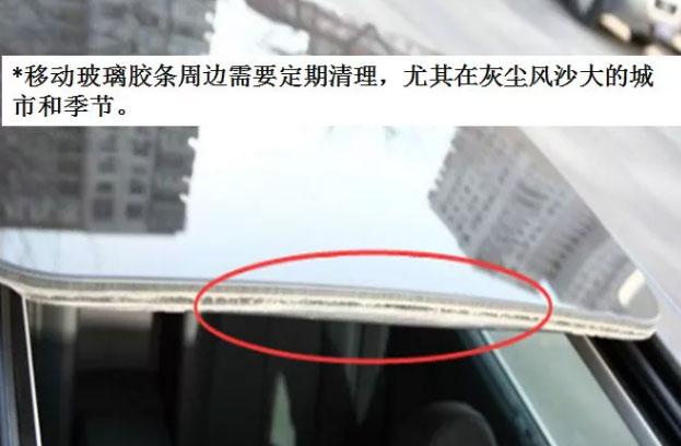汽车天窗的保养及使用注意事项解答