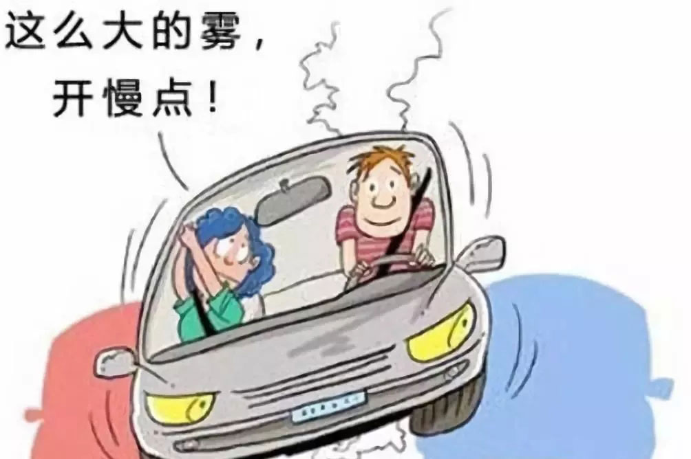 秋冬大雾天气安全驾驶4大技巧