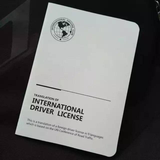 国际驾照可以在中国范围内使用吗?